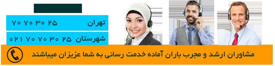 تیم مرکز مشاوره تلفنی باران 70703025 021