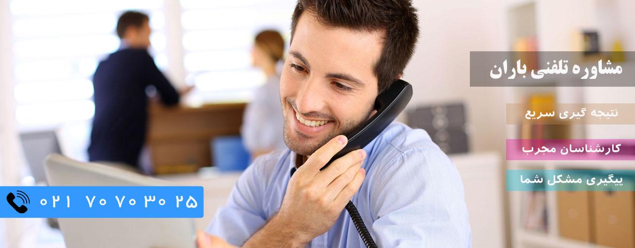 مشاوره روانشناسی، مشاوره خانواده، مشاوره تحصیلی، مشاوره حقوقی، مشاوره نظام وظیفه، مرکز مشاوره تلفنی باران 70703025 021