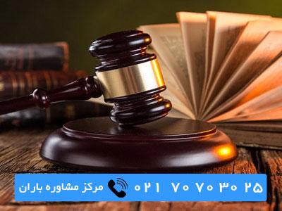 مشاوره حقوقی مرکز باران